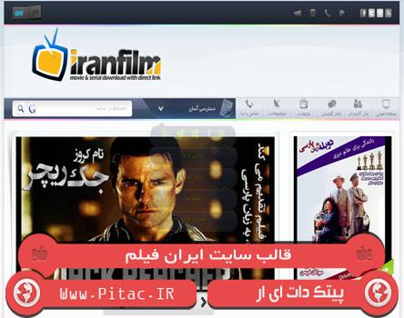 قالب سایت ایران فیلم برای سرویس های وبلاگدهی