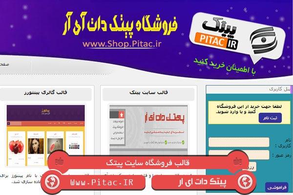 قالب فعلی فروشگاه سایت پیتک