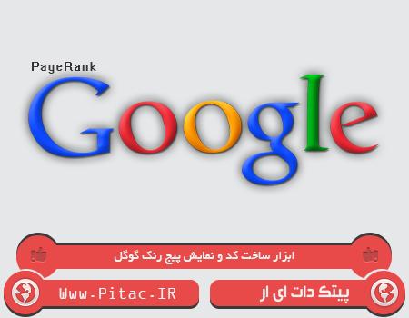 ابزار ساخت کد و نمایش پیج رنک گوگل در سایت شما