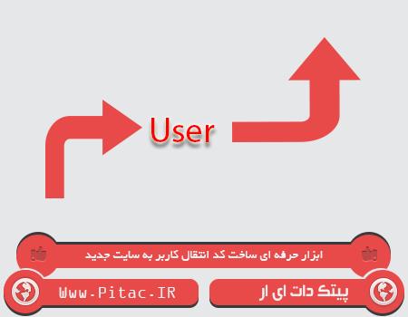 ابزار حرفه ای ساخت کد انتقال کاربر به سایت جدید