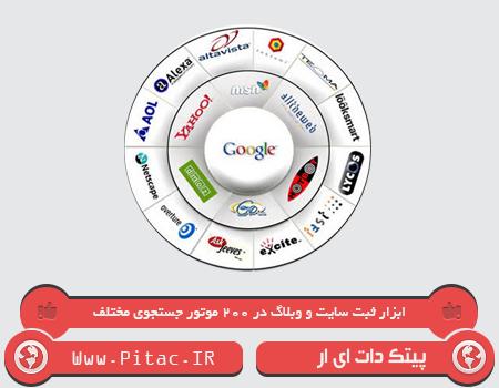 ابزار ثبت سایت در 200 موتور جستجوی مختلف