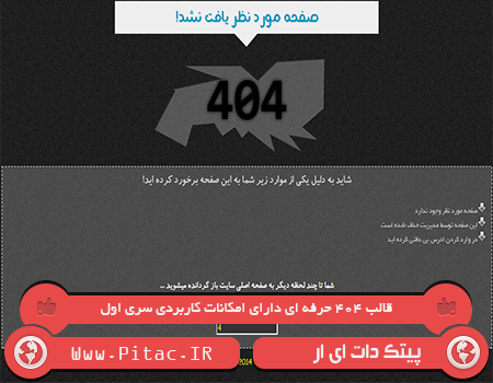قالب 404 زیبا و حرفه ای با امکانات کاربردی(سری اول)