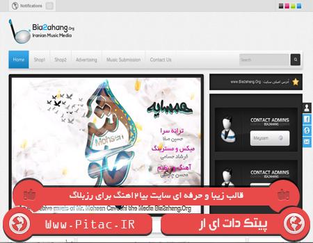 قالب زیبا و حرفه ای سایت بیا2اهنگ برای رزبلاگ