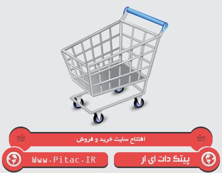 افتتاح سایت خرید و فروش