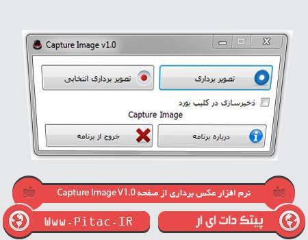 نرم افزار عکس برداری از صفحه Capture Image V1-0