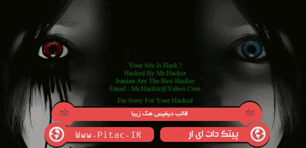قالب دیفیس یا هک
