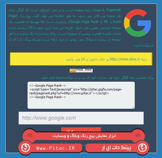 ابزار نمایش پیچ رنک گوگل